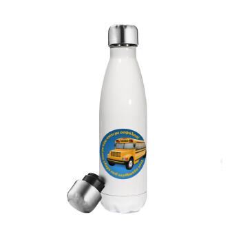 Στον αγαπημένο μου οδηγό σχολικού!, Μεταλλικό παγούρι θερμός Λευκό (Stainless steel 304), διπλού τοιχώματος, 500ml