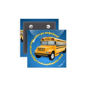 Στον αγαπημένο μου οδηγό σχολικού!, Κονκάρδα παραμάνα τετράγωνη 5x5cm