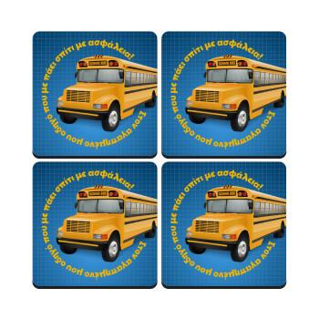 Στον αγαπημένο μου οδηγό σχολικού!, ΣΕΤ 4 Σουβέρ ξύλινα τετράγωνα