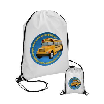 Στον αγαπημένο μου οδηγό σχολικού!, Τσάντα πουγκί με μαύρα κορδόνια 45χ35cm (1 τεμάχιο)