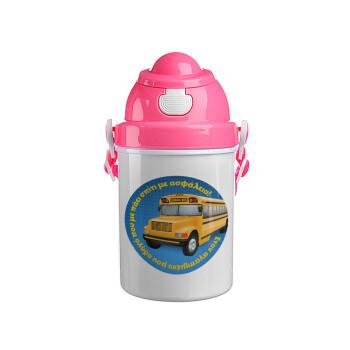 Στον αγαπημένο μου οδηγό σχολικού!, Ροζ παιδικό παγούρι πλαστικό με καπάκι ασφαλείας, κορδόνι και καλαμάκι, 400ml