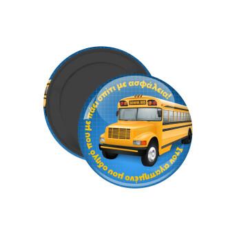 Στον αγαπημένο μου οδηγό σχολικού!, Μαγνητάκι ψυγείου στρογγυλό διάστασης 5cm