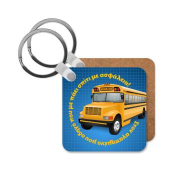 Στον αγαπημένο μου οδηγό σχολικού!, Μπρελόκ Ξύλινο τετράγωνο MDF 5cm (3mm πάχος)