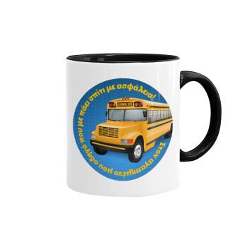 Στον αγαπημένο μου οδηγό σχολικού!, Κούπα χρωματιστή μαύρη, κεραμική, 330ml
