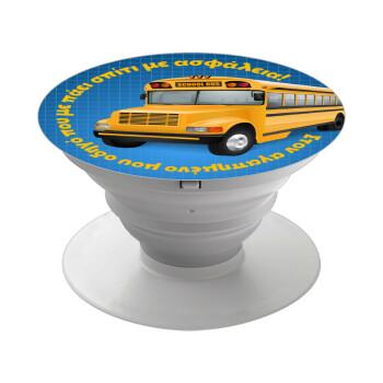 Στον αγαπημένο μου οδηγό σχολικού!, Pop Socket Λευκό Βάση Στήριξης Κινητού στο Χέρι