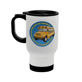 Στον αγαπημένο μου οδηγό σχολικού!, Κούπα ταξιδιού ανοξείδωτη με καπάκι, διπλού τοιχώματος (θερμό) λευκή 450ml