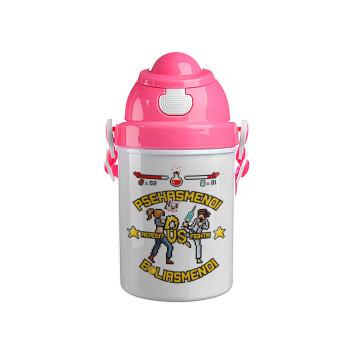 Ψεκασμενοι VS Μπολιασμένοι, Ροζ παιδικό παγούρι πλαστικό με καπάκι ασφαλείας, κορδόνι και καλαμάκι, 400ml