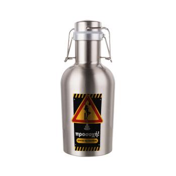 Γίνεται της π.....ς, Μεταλλικό παγούρι Inox (Stainless steel) με καπάκι ασφαλείας 1L