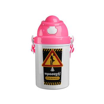 Γίνεται της π.....ς, Ροζ παιδικό παγούρι πλαστικό με καπάκι ασφαλείας, κορδόνι και καλαμάκι, 400ml