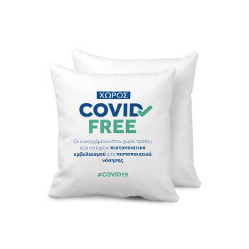 Covid Free GR, Μαξιλάρι καναπέ 40x40cm περιέχεται το γέμισμα