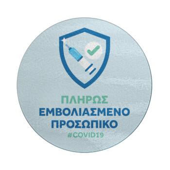Σήμα πλήρους εμβολιασμένου προσωπικού, Επιφάνεια κοπής γυάλινη στρογγυλή (30cm)