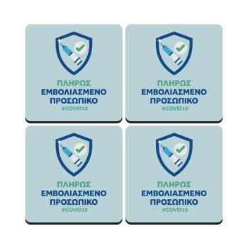 Σήμα πλήρους εμβολιασμένου προσωπικού, ΣΕΤ 4 Σουβέρ ξύλινα τετράγωνα