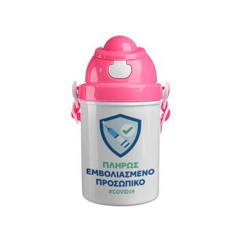 Σήμα πλήρους εμβολιασμένου προσωπικού, Ροζ παιδικό παγούρι πλαστικό με καπάκι ασφαλείας, κορδόνι και καλαμάκι, 400ml