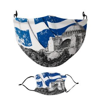 Αγία Σοφιά Ελληνική σημαία, Μάσκα υφασμάτινη Ενηλίκων πολλαπλών στρώσεων με υποδοχή φίλτρου
