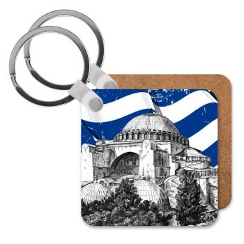 Αγία Σοφιά Ελληνική σημαία, Μπρελόκ Ξύλινο τετράγωνο MDF 5cm (3mm πάχος)