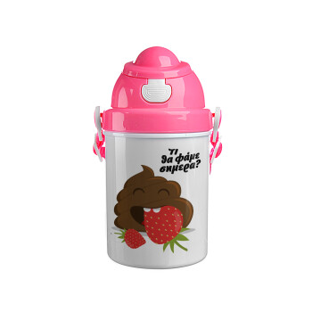 Τι θα φάμε σημερα???, Ροζ παιδικό παγούρι πλαστικό (BPA-FREE) με καπάκι ασφαλείας, κορδόνι και καλαμάκι, 400ml