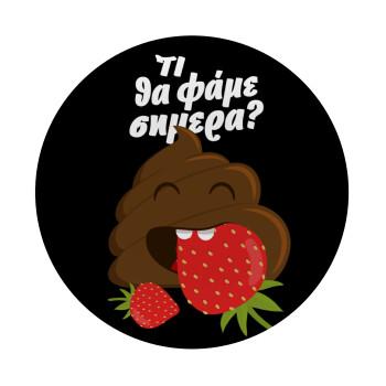Τι θα φάμε σημερα???, Mousepad Στρογγυλό 20cm