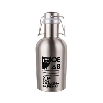ΟΕΔΒ, Μεταλλικό παγούρι Inox (Stainless steel) με καπάκι ασφαλείας 1L