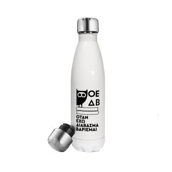 ΟΕΔΒ, Μεταλλικό παγούρι θερμός Λευκό (Stainless steel), διπλού τοιχώματος, 500ml