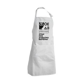 ΟΕΔΒ, Ποδιά μαγειρικής BBQ Ενήλικων