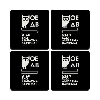 ΟΕΔΒ, ΣΕΤ 4 Σουβέρ ξύλινα τετράγωνα
