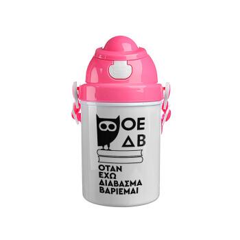 ΟΕΔΒ, Ροζ παιδικό παγούρι πλαστικό (BPA-FREE) με καπάκι ασφαλείας, κορδόνι και καλαμάκι, 400ml