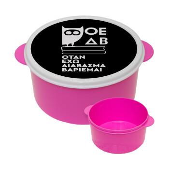 ΟΕΔΒ, ΡΟΖ παιδικό δοχείο φαγητού πλαστικό (BPA-FREE) Lunch Βox M16 x Π16 x Υ8cm
