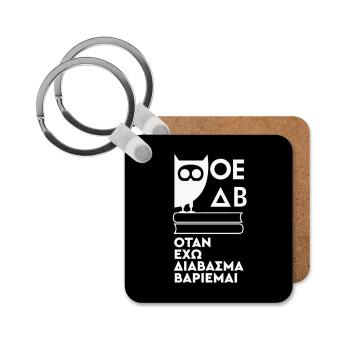 ΟΕΔΒ, Μπρελόκ Ξύλινο τετράγωνο MDF 5cm (3mm πάχος)