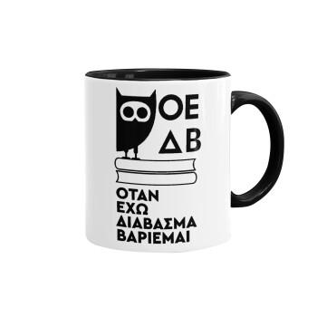 ΟΕΔΒ, Κούπα χρωματιστή μαύρη, κεραμική, 330ml