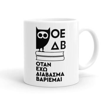 ΟΕΔΒ, Κούπα, κεραμική, 330ml (1 τεμάχιο)