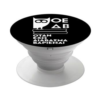ΟΕΔΒ, Pop Socket Λευκό Βάση Στήριξης Κινητού στο Χέρι
