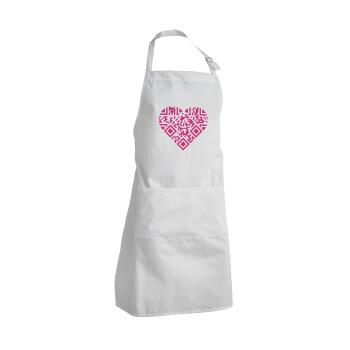 Heart hidden MSG, try me!!!, Ποδιά μαγειρικής BBQ Ενήλικων