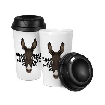 Είμαι ένας γαΐδαρος με μαγάλα αυτιά., Κούπα ταξιδιού πλαστικό (BPA-FREE) με καπάκι βιδωτό, διπλού τοιχώματος (θερμό) 330ml (1 τεμάχιο)