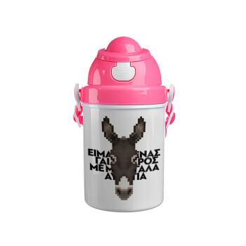 Είμαι ένας γαΐδαρος με μαγάλα αυτιά., Ροζ παιδικό παγούρι πλαστικό (BPA-FREE) με καπάκι ασφαλείας, κορδόνι και καλαμάκι, 400ml