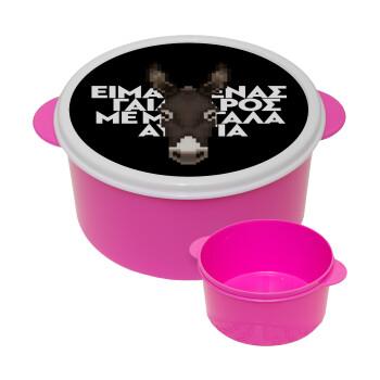 Είμαι ένας γάιδαρος με μεγάλα αυτιά., ΡΟΖ παιδικό δοχείο φαγητού πλαστικό (BPA-FREE) Lunch Βox M16 x Π16 x Υ8cm