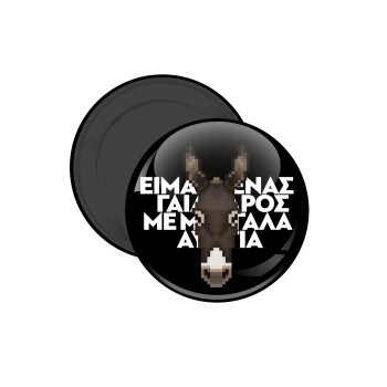 Είμαι ένας γαΐδαρος με μαγάλα αυτιά., Μαγνητάκι ψυγείου στρογγυλό διάστασης 5cm