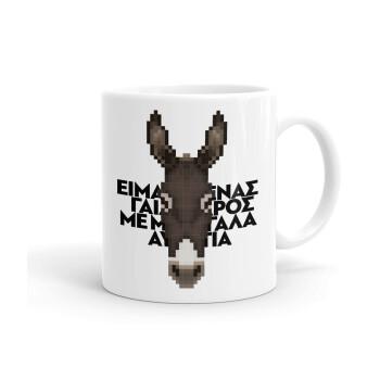 Είμαι ένας γάιδαρος με μεγάλα αυτιά., Κούπα, κεραμική, 330ml (1 τεμάχιο)