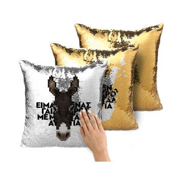 Είμαι ένας γάιδαρος με μεγάλα αυτιά., Μαξιλάρι καναπέ Μαγικό Χρυσό με πούλιες 40x40cm περιέχεται το γέμισμα