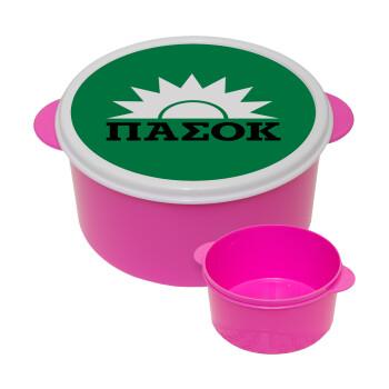 ΠΑΣΟΚ green, ΡΟΖ παιδικό δοχείο φαγητού πλαστικό (BPA-FREE) Lunch Βox M16 x Π16 x Υ8cm