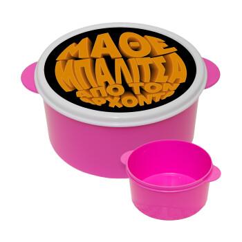 Μάθε μπαλίτσα από τον Άρχοντα, ΡΟΖ παιδικό δοχείο φαγητού πλαστικό (BPA-FREE) Lunch Βox M16 x Π16 x Υ8cm